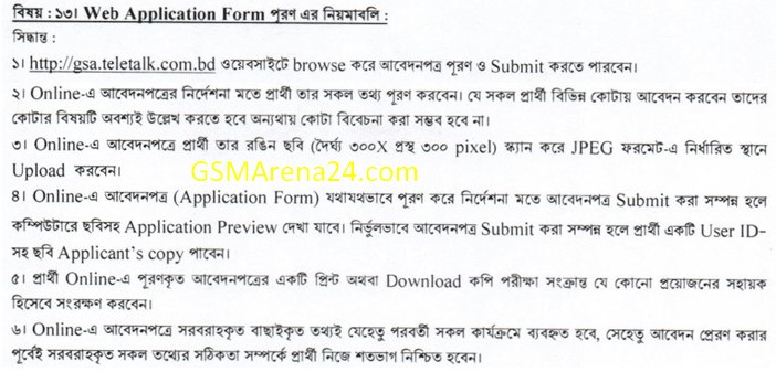 Govt School Admission Apply Online